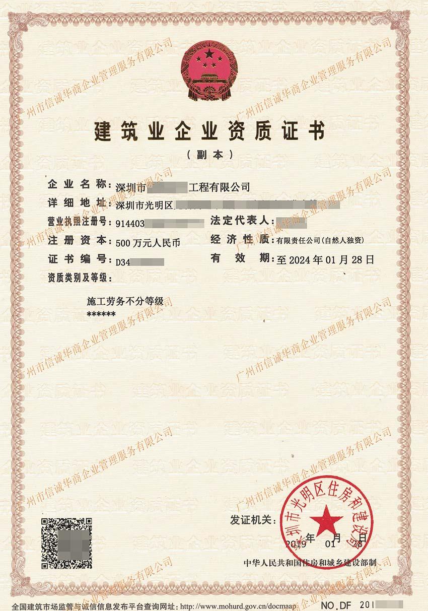 深圳劳务资质不分等级