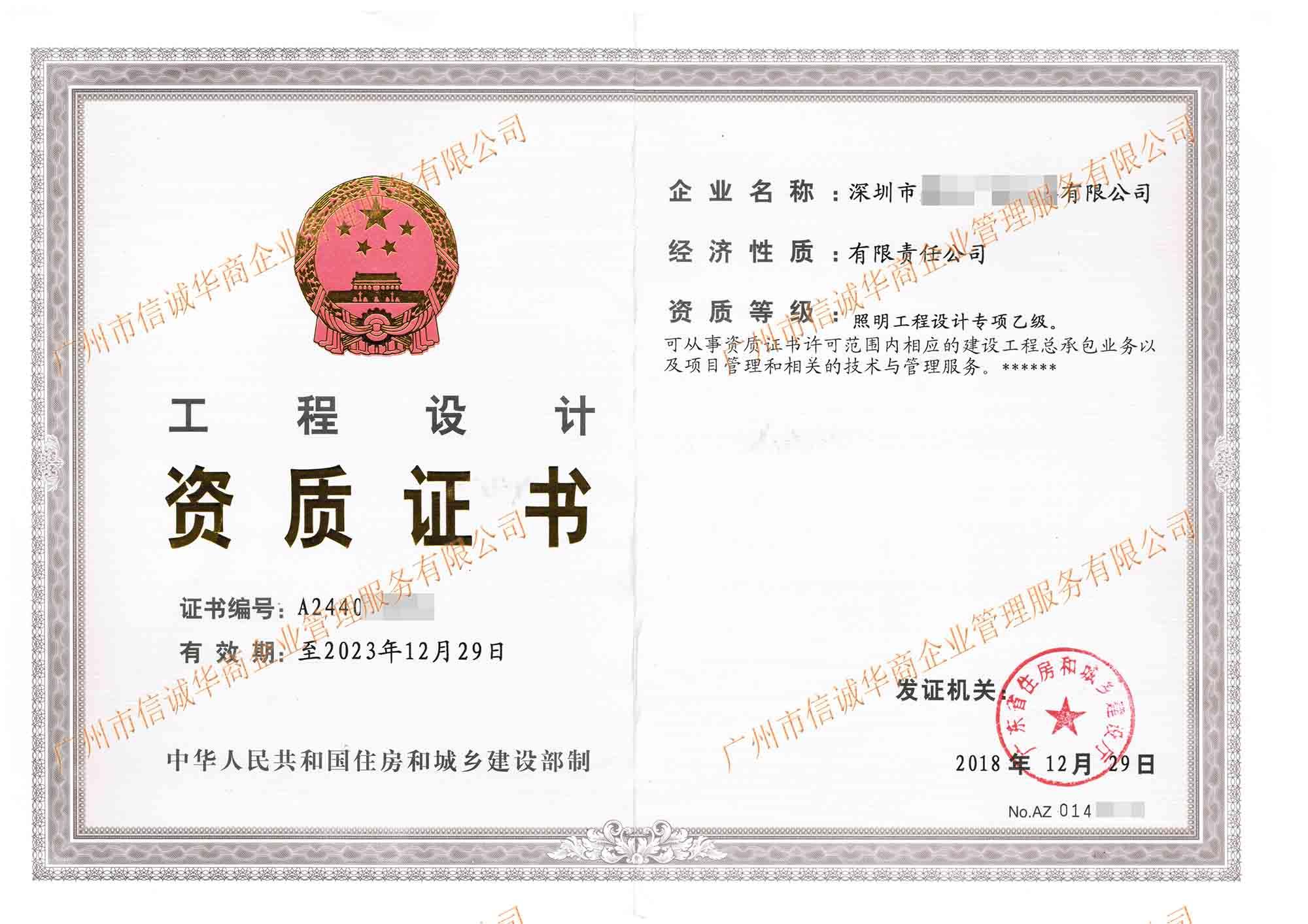 深圳照明工程设计专项乙级